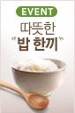 따뜻한 밥한끼 한상차림 재료지원!