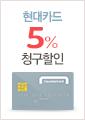 현대카드 5%