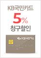 KB국민카드 5%
