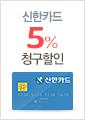 신한카드 5%