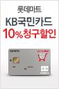 롯데마트 KB국민카드 출시 이벤트