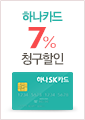 하나카드 7%