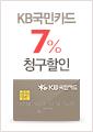 KB국민카드 7%