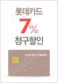 롯데카드 7%