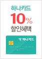 하나카드 10%