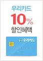 우리카드 10%
