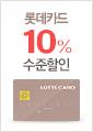 롯데카드 10%