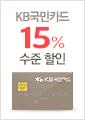 KB국민카드 15%