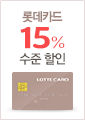 롯데카드 15%