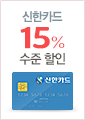 신한카드 15%
