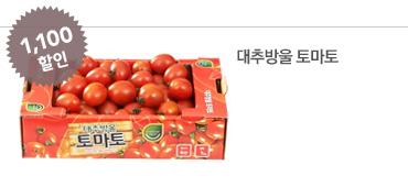대추방울 토마토(1kg/박스)