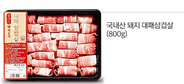 국내산 돼지 대패삼겹살(800)