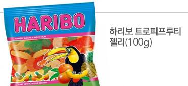 하리보 트로피프루티 젤리(100g)
