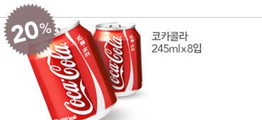 코카콜라(245ml×8입)