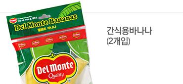 간식용 바나나(2입/봉)