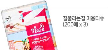 ㉨ 잘풀리는집 미용티슈(200매*3개)