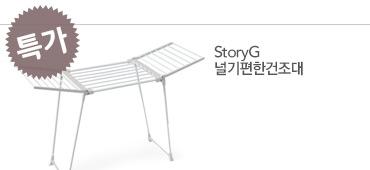 [StoryG]  널기편한건조대