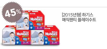 [2015년형]하기스 매직팬티 플레이수트 3~5단계(남아/여아)