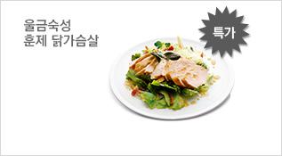 울금숙성 훈제 닭가슴살 10팩(200gx10팩)