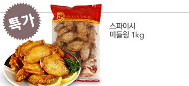 [CP]스파이시 미들윙 1kg