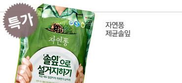 [B] 자연퐁 솔잎리필(1370ml)