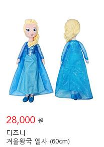 디즈니 겨울왕국 엘사 (60cm)