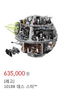 레고)10188 데스 스타™