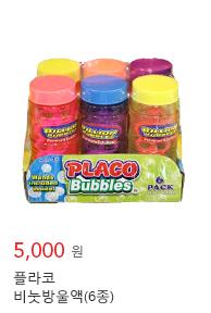 플라코 비눗방울액(6종)