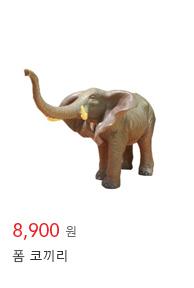 폼 코끼리