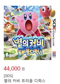 [3DS]별의 커비 트리플 디럭스