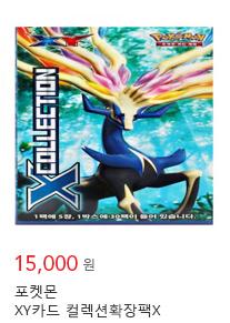 포켓몬XY카드 컬렉션확장팩X