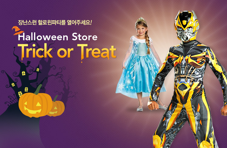 Halloween Store Trick or Treat