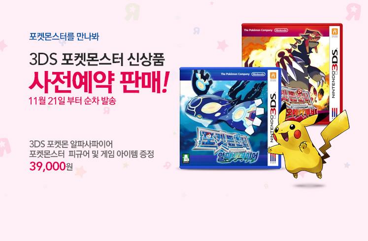 3DS 포켓몬스터 신상품 사전예약판매!