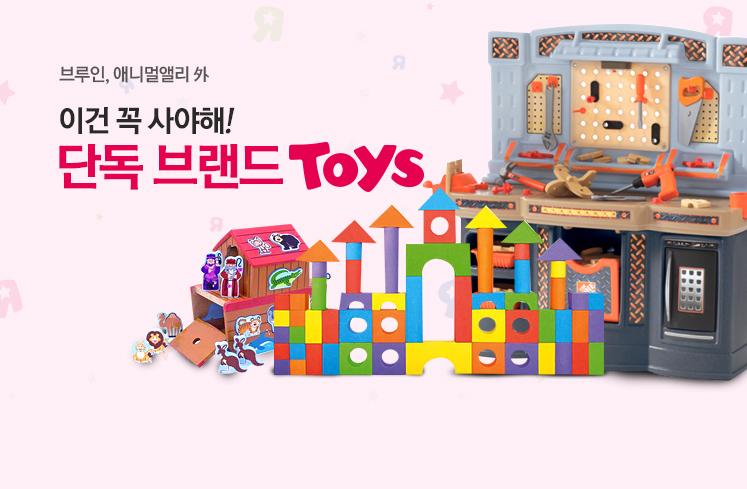 이건 꼭 사야해! 단독 브랜드 Toys