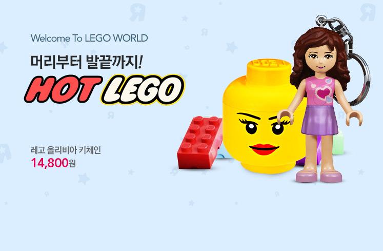 머리부터 발끝까지 HOT LEGO!