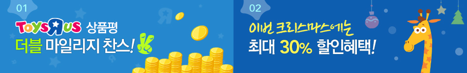 다둥이클럽 회원 롯데마트몰 특별혜택