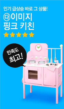 핑크 키친