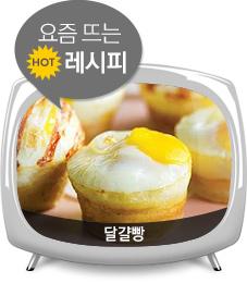 요즘 뜨는 HOT 레시피 달걀빵 자세히보기
