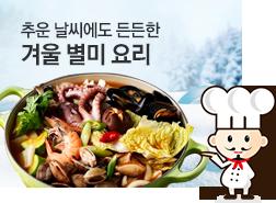 추운 날씨에도 든든한 겨울 별미 요리