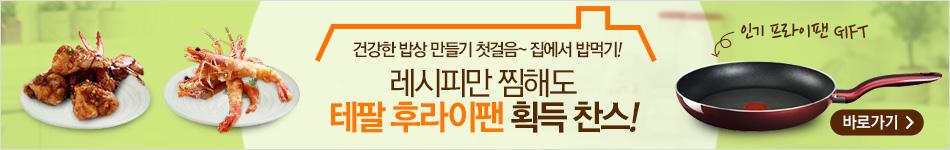 레시피만 찜해도 테팔 후라이팬 획득 찬스