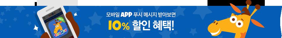모바일 APP 푸시 메시지 받아보면 매월 8000원 혜택