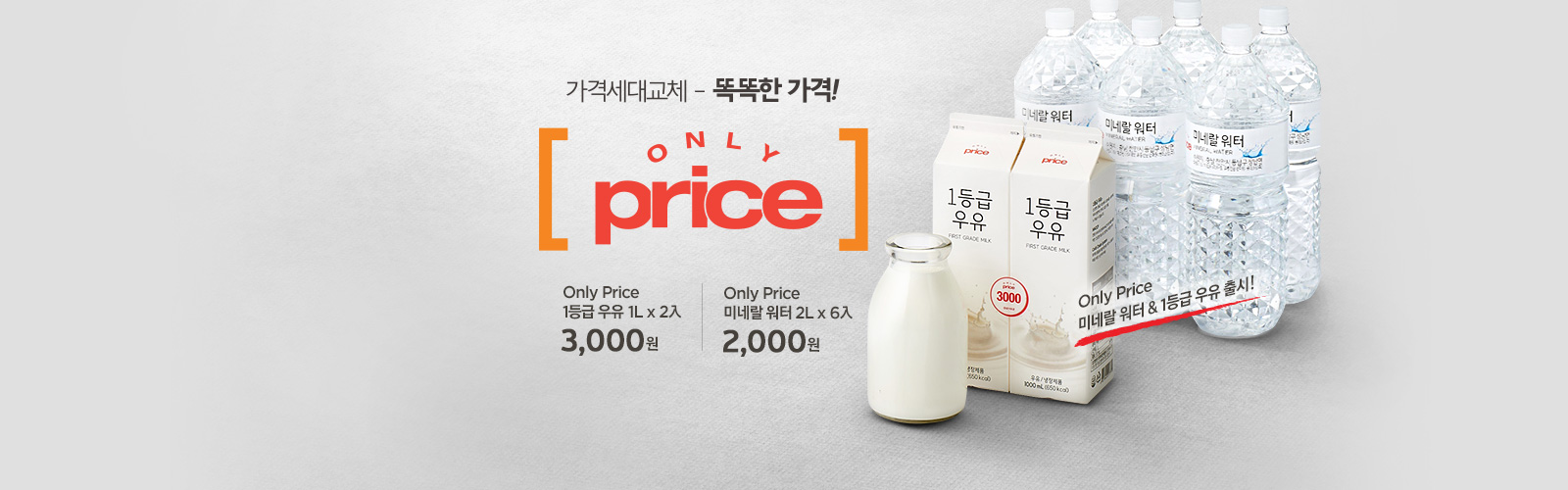 Only Price