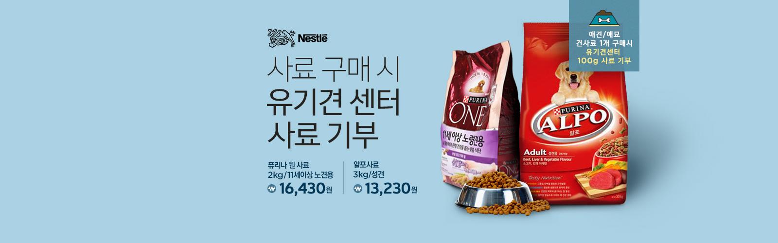 롯데 네슬레 사료 구매시 유기견 사료 기부!