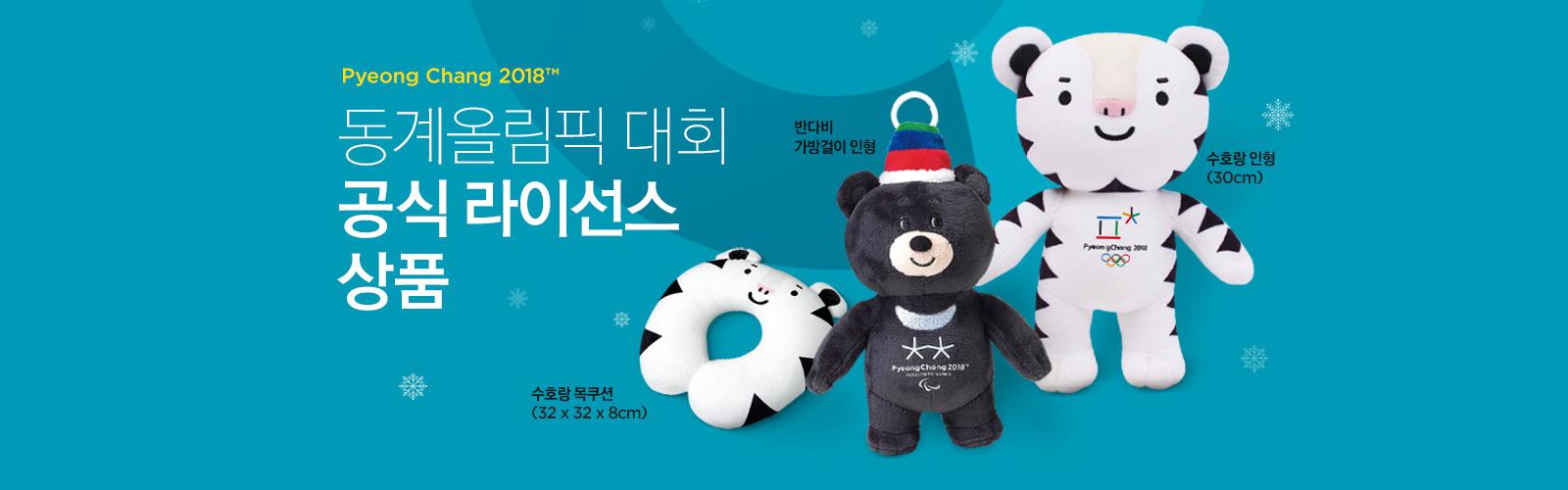2018 평창 동계 올림픽대회 공식 라이선스 상품전