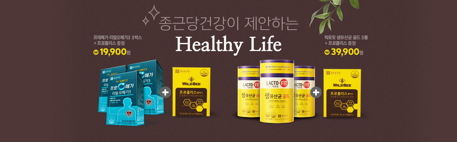 종근당 건강이 제안하는 Healthy Life 프리메가 리얼오메가3 3박스 +프로폴리스 증정 락토핏 생유산균 골드 3통 + 플로폴리스 증정