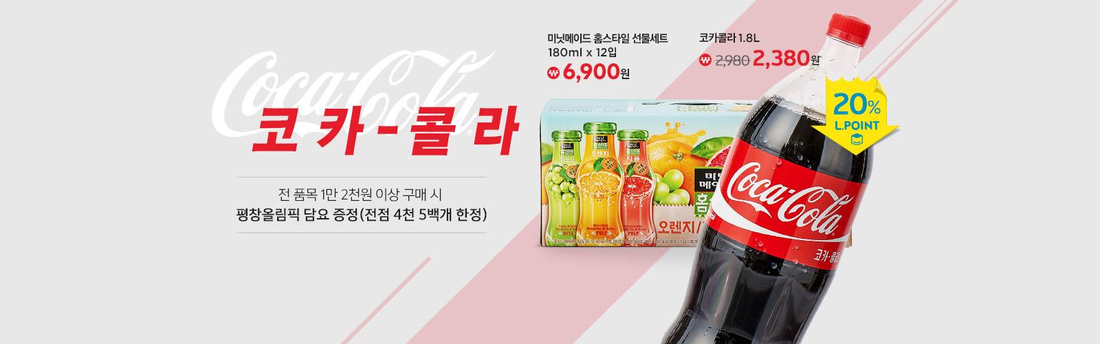 코카-콜라 전품목 1만 2천원이상 구매 시 평창올림픽 담요 증정(전점 4천 5백개 한정) 미닛메이드 홈스타일 선물세트 코카콜라 1.8L