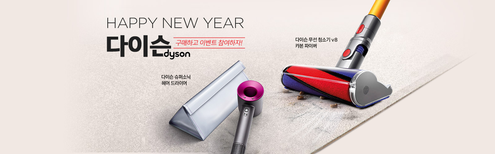 HAPPY NEW YEAR 다이슨 구매하고 이벤트 참여하자!