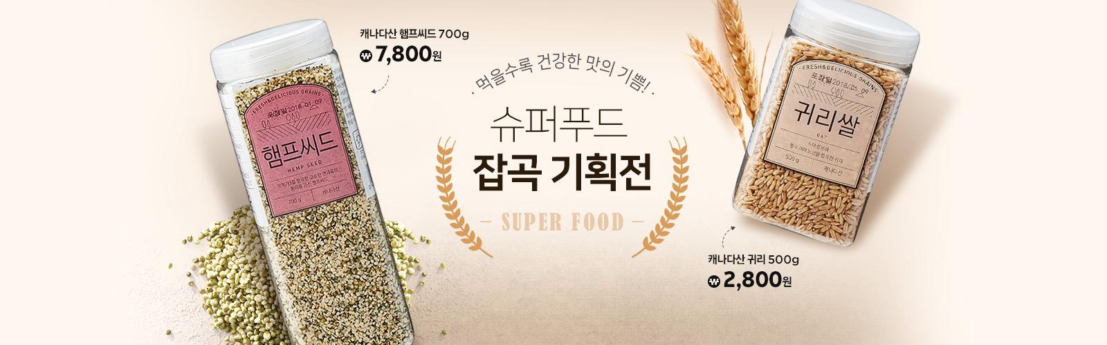 먹을수록 건강한 맛의 기쁨!  슈퍼푸드 잡곡 기확전  캐나다산 햄프씨드 700g 7,800원 캐나다산 귀리 500g 2,800원