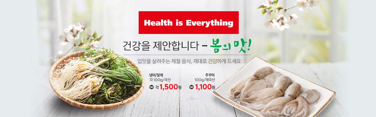 Health is Everything 건강을 제안합니다- 봄의맛! 입맛을 살려주슨 제철 음식, 제대로 건강하게 드세요