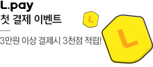 (full) L.PAY 첫 결제
